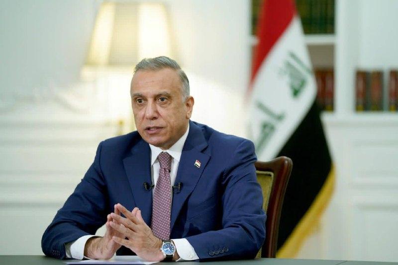 الكاظمي: الحوار الاستراتيجي قائم لإخراج كل القوات المقاتلة من العراق